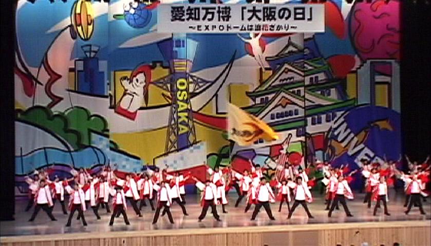 2005年愛知万博でのメチャハピー踊り子隊