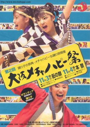 祭ポスター2001