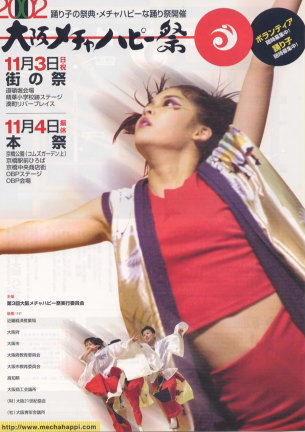 祭ポスター2002