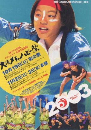 祭ポスター2003