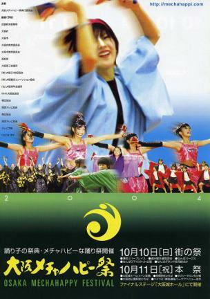 祭ポスター2004