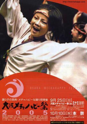 祭ポスター2005