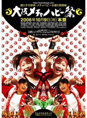 祭ポスター2006