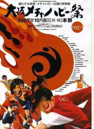 祭ポスター2007