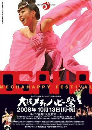 祭ポスター2008