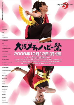 祭ポスター2009