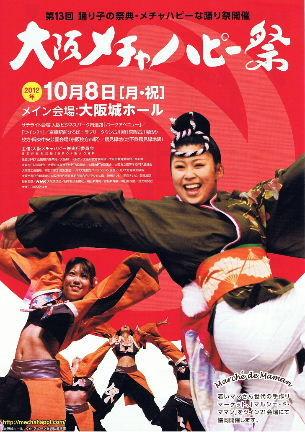 祭ポスター2012