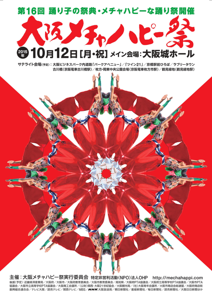 祭ポスター2015